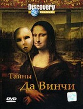 Discovery: Тайны Да Винчи